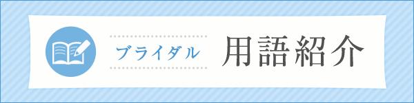 ブライダル用語紹介