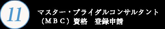 マスター・ブライダルコンサルタント(MBC)資格 登録申請