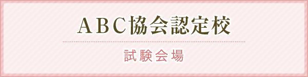 ABC協会認定校